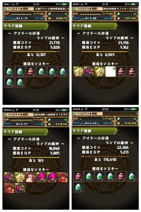 2014-04-28-23-07-01