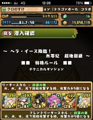 2014-06-11-12-55-40