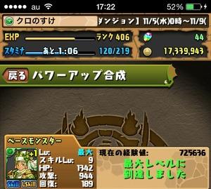 2014-11-09-18-05-45