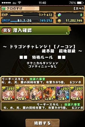 2015-03-17-18-52-37