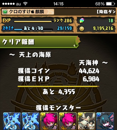 2014-03-29-18-06-50
