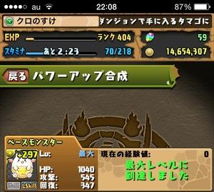 2014-11-04-22-20-41