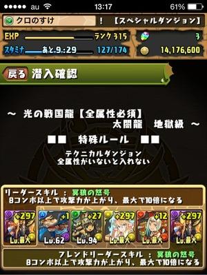 2014-06-23-09-44-10