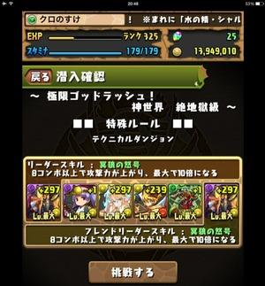 2014-07-14-21-52-51