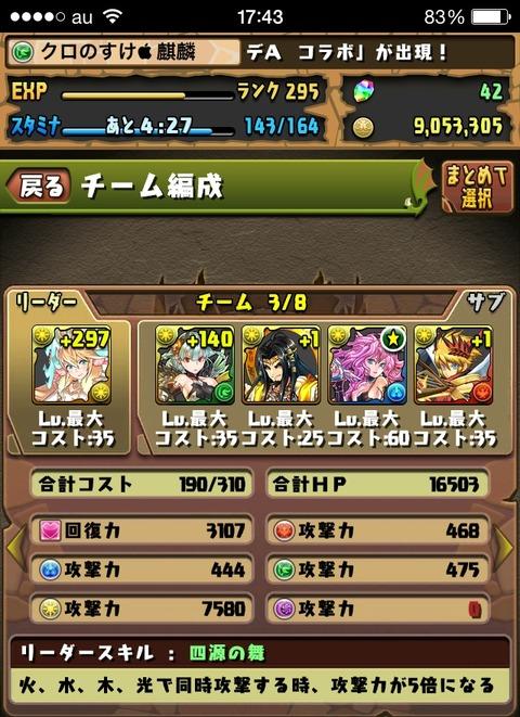 2014-04-26-17-50-21