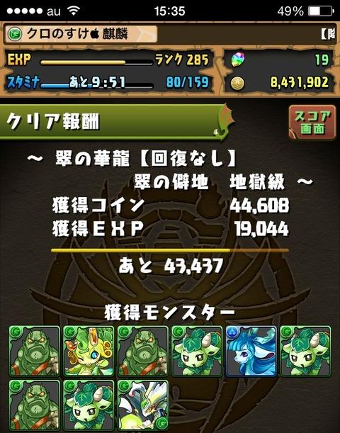 2014-03-26-15-46-09
