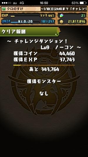 2015-01-13-16-50-32