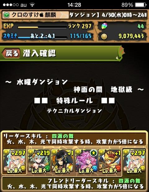 2014-04-30-14-46-46