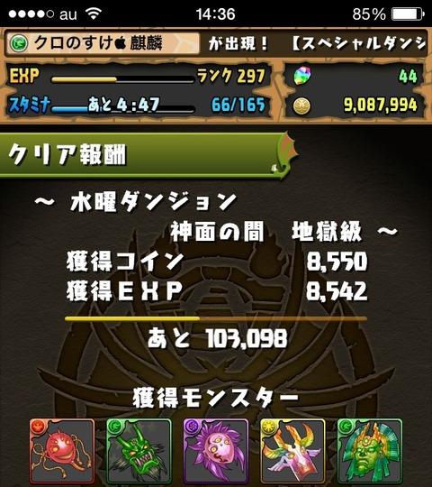 2014-04-30-14-49-18