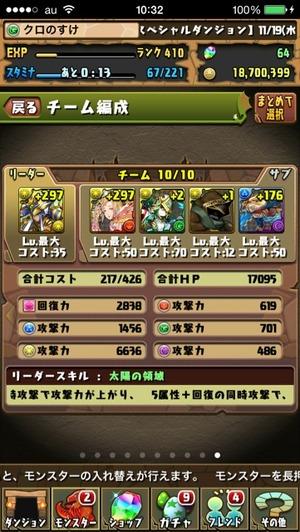 2014-11-19-10-32-06