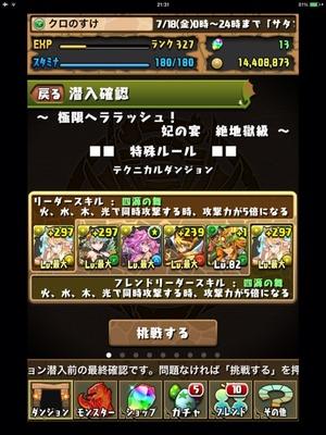 2014-07-18-21-31-55