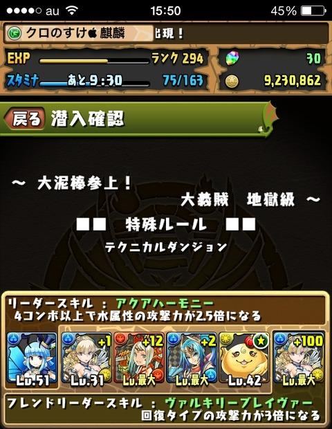 2014-04-19-18-44-48