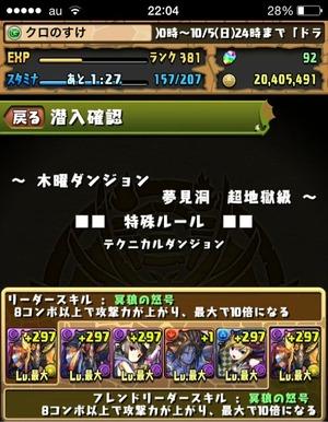 2014-10-05-15-19-23