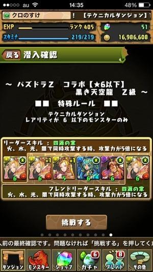 2014-11-09-18-36-31