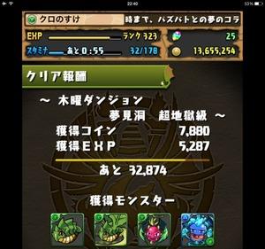 2014-07-10-23-00-36