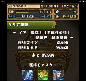2014-06-28-19-52-04