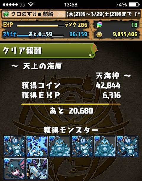 2014-03-29-18-06-11