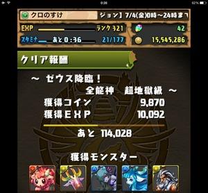 2014-07-05-11-51-25
