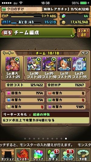 2014-11-09-18-38-01