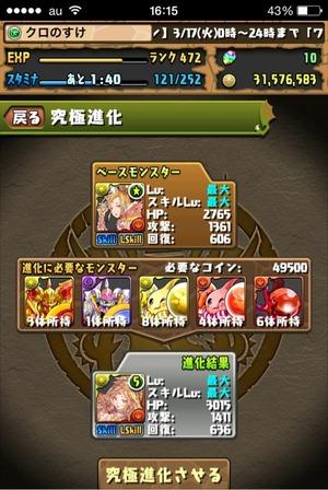 2015-03-17-18-55-20