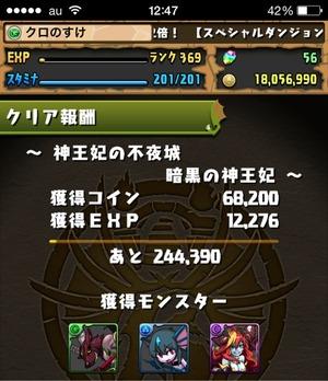 2014-09-20-21-20-09