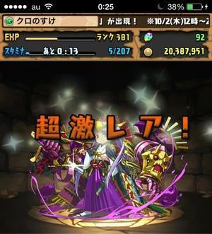 2014-10-03-09-52-09
