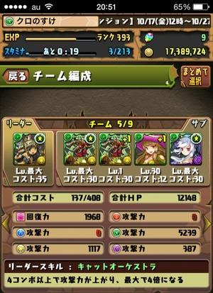 2014-10-23-20-56-54