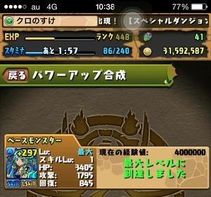 2015-02-09-18-57-48