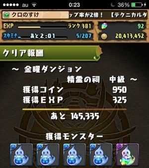 2014-10-03-09-50-34