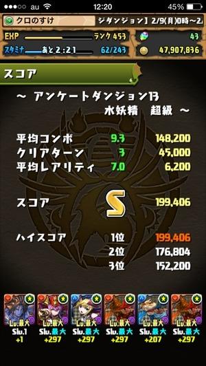 2015-02-14-12-20-46