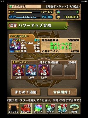 2014-07-19-09-38-49