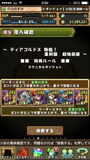 2015-01-15-00-31-12