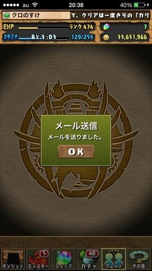 2015-03-20-20-38-17