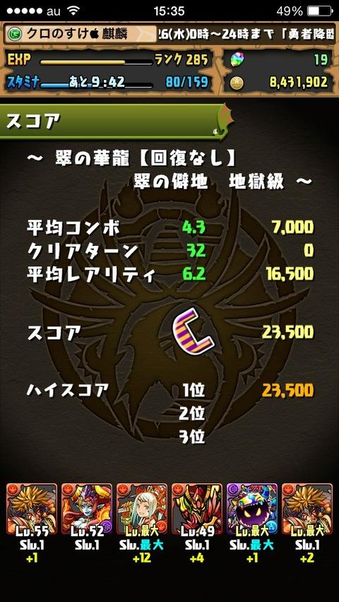 2014-03-26-15-46-15