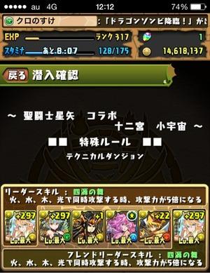 2014-06-23-13-20-25