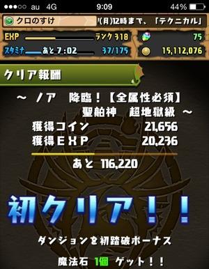 2014-06-28-09-29-41
