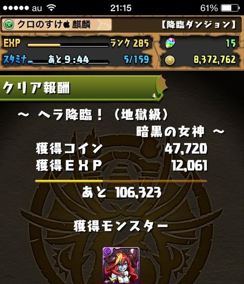 2014-03-22-21-18-46