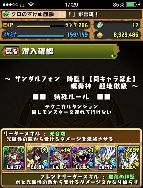 2014-03-28-18-15-42