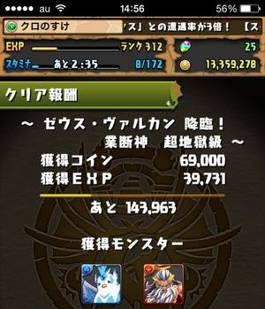 2014-06-15-15-19-29