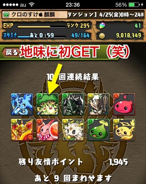 2014-04-26-17-51-24
