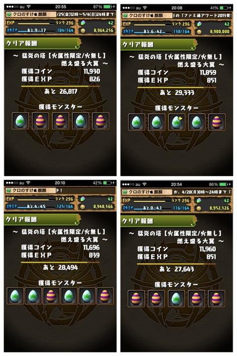 2014-04-28-23-08-55