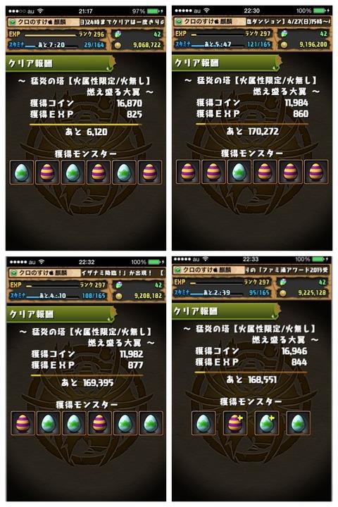 2014-04-28-23-10-22