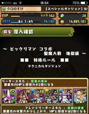 2014-09-07-21-50-32
