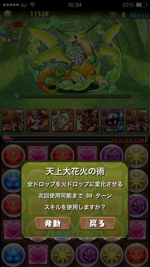 2014-03-26-15-44-26