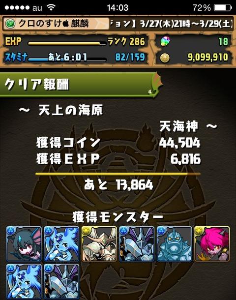 2014-03-29-18-06-35