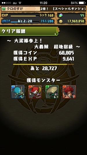 2014-09-23-20-00-38