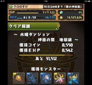 2014-07-09-23-38-09