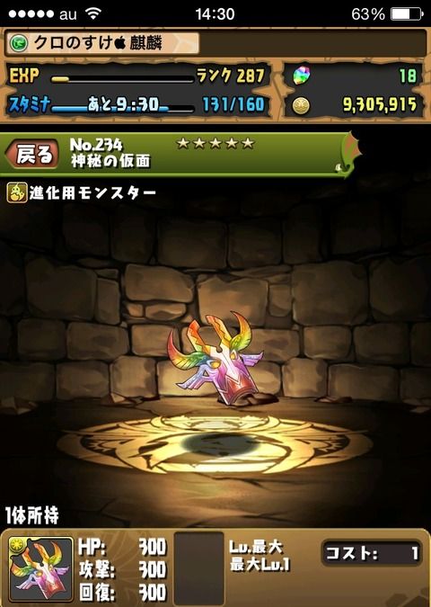2014-03-29-18-09-29