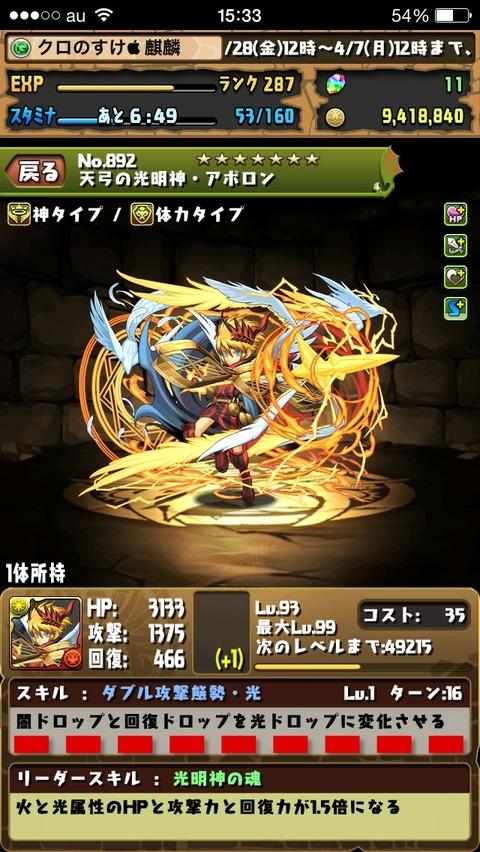 2014-04-01-15-44-37