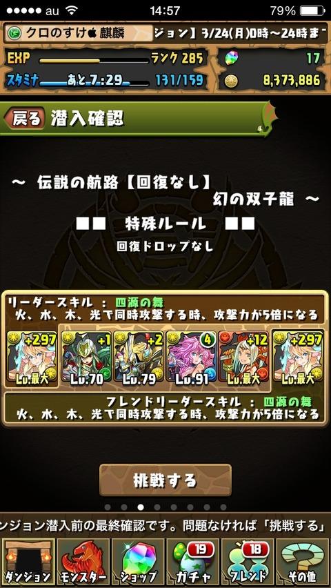 2014-03-24-14-57-28